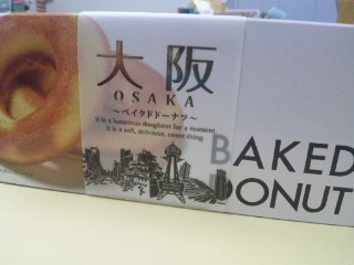 大阪ベイクドドーナツ