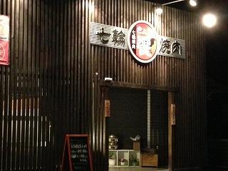春日にある焼肉店「饗(きょう)」に行ってみました。