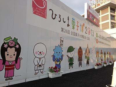ひろしま菓子博 2013