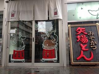 味噌カツを生み出し全国に広めたとされるお店「矢場とん」で名古屋飯。