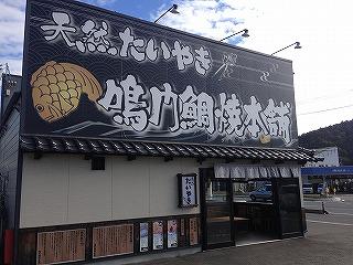 岡山北部めぐり 鳴門鯛焼本舗