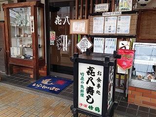 県内なのに一泊旅行 竹原で昼食。「喜八寿し」