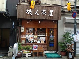 長崎駅近くにお洒落な喫茶店を発見。旅人茶屋で朝食。