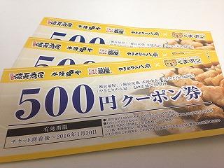 くまポンで備長扇屋の割引券をゲットしたので福山南蔵王店に行ってきた。