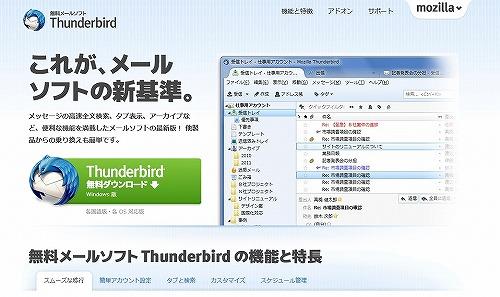 無料メールソフト「Thunderbird」が使いやすい。今すぐダウンロードすべき。