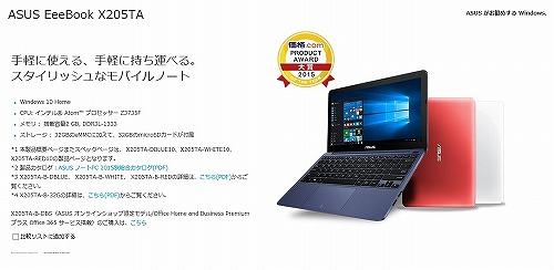 amazonがCyberMondayセールをしていたので「ASUS EeeBook X205TA」をポチってしまった。