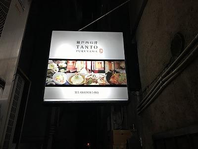 福山駅前の瀬戸内料理のお店「TANTO」で忘年会したよ。