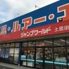 愛媛県松山市にある釣具店「ジャンプワールド土居田店」で明日に備えて「エサ」と「仕掛け」を購入。