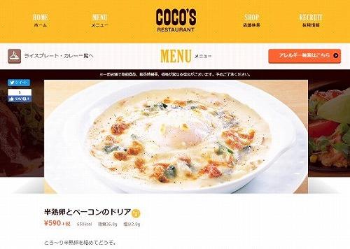 ricegratin_egg