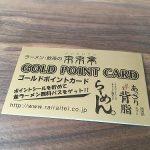 来来亭のポイントカードがゴールドに昇格したので、システムをおさらいしてみる。