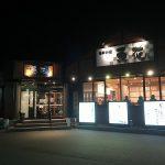 福山市蔵王町にある「海鮮料理 魚花」で夕食に『まごころ御膳』を食べてきた。