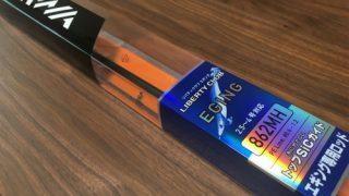 【初心者によるエギング釣りいろは】準備したタックルを公開するよ。