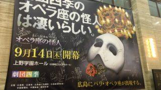 11月11日ポッキーの日に、劇団四季「オペラ座の怪人 広島公演」に行ってみた。