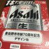 【ふるさと納税】大阪府泉佐野市のお礼品「アサヒスーパードライ」が届きました。