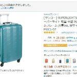 スーツケースは「軽くて強く」「なめらかに走行する」サンコーのスーパーライトをおすすめします。