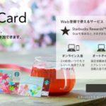 スターバックスカードの「5,000円チャージでドリンクチケットがもらえる」キャンペーンを知っていますか。