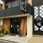 因島で昼食に「なごみ処 八咲(はっさく)」という和食店でランチをしたら大アタリだった。