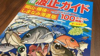 福山・尾道(向島・因島)の釣り場が分かる「波止ガイド」で夢が叶います。