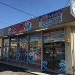尾道市因島の釣具店は「釣中」をおすすめしたい!