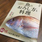 海釣りをする全ての人におすすめしたい本。