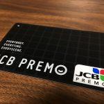 JCBプレモカードの残高を使い切るにはAmazonギフト券を購入すればいい。