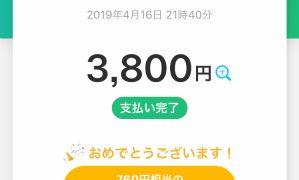 瀬戸芸2019の作品鑑賞パスポートをpaypayで支払って前売券よりさらにお得に買う方法