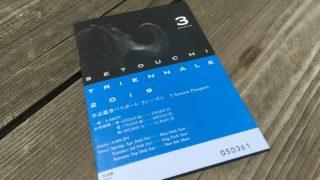 瀬戸内国際芸術祭作品鑑賞パスポートはお得かどうかを検証します。