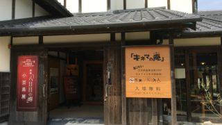 二十四の瞳映画村(小豆島)に食事処は2店あるのでお好みで!