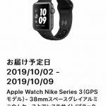 AppleWatchを実質11,384円で購入。裏ワザ教えます!