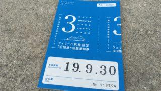 【瀬戸芸2019秋会期】フェリー乗り放題乗船券はお得?「必需品です!」