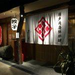 高松駅近くの居酒屋で食べた香川県の郷土料理「てっぱい」が美味かった。