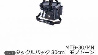 ヒロセマンおすすめのメジャークラフトのタックルバッグを購入。
