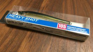 青物狙いで買った初めてのシンペンはデュエル(DUEL) のヘビーショットです。