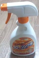 オレンジングパワー